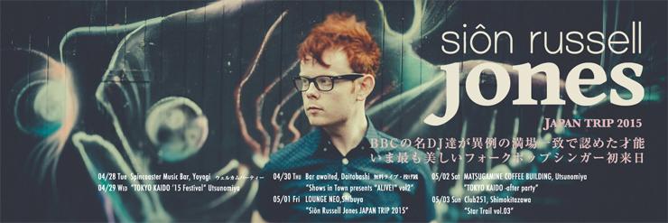 Siôn Russell Jones Japan Trip 2015