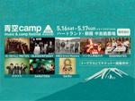 青空camp2015 music&camp festival - 2015.05.16(sat)~17(sun) at ハートランド朝霧 中島酪農場 / A-FILES オルタナティヴ ストリートカルチャー ウェブマガジン