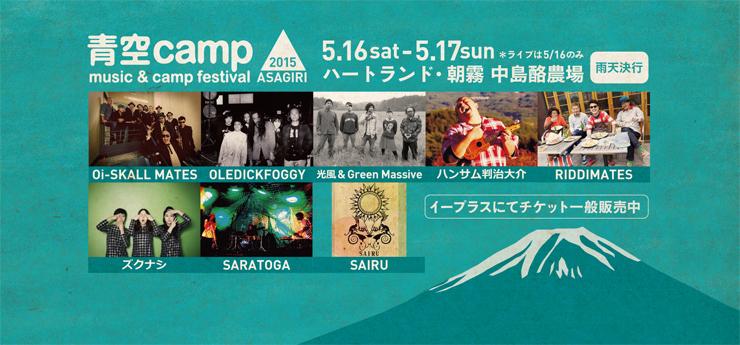 青空camp2015 music&camp festival - 2015.05.16(sat)-17(sun) at ハートランド朝霧 中島酪農場