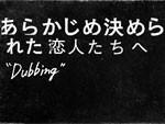 あらかじめ決められた恋人たちへ – ワンマンライブ『Dubbing 08』 2015.05.08(Fri) at 新代田FEVER