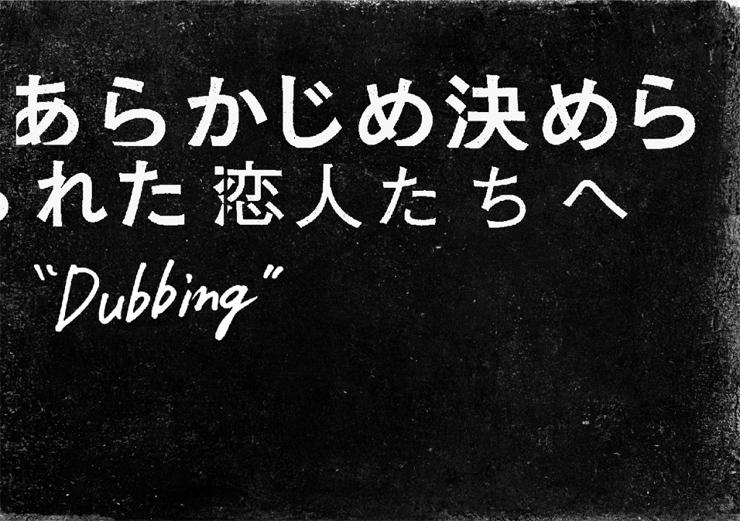 あらかじめ決められた恋人たちへ - ワンマンライブ『Dubbing 08』 2015.05.08(Fri) at 新代田FEVER