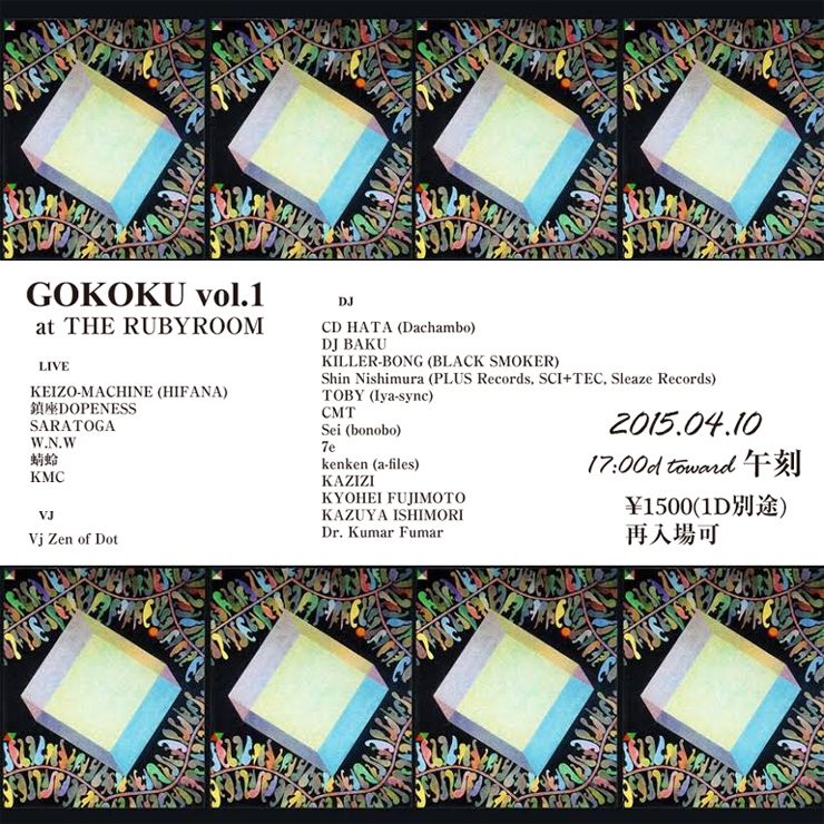 『GOKOKU vol.1』 2015.04.10 (Fri) at Shibuya Ruby Room