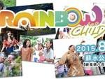 Rainbow CHILD 2020 – 2015.08.08(Sat) at 岐阜県八百津町蘇水公園&美濃加茂市日本昭和村 ~出演アーティスト第1弾~