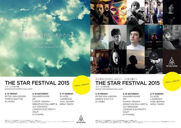 THE STAR FESTIVAL 2015 – 2015.05.15(金)16(土)17(日) at スチールの森京都 ~最終ラインナップ~