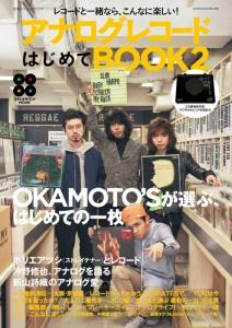 アナログレコードはじめてBOOK2