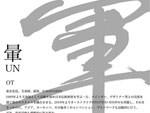 OT solo exhibition 暈(UN) 2015年5月11日(月)~ opening party 2015.5.11 (MON) 19:00~24:00 at NOS EBISU / A-FILES オルタナティヴ ストリートカルチャー ウェブマガジン