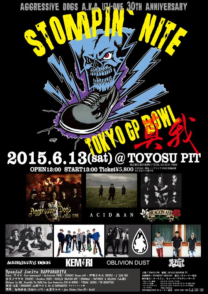 STOMPIN'NITE GP BOWL -真我- 2014.06.13(sat) at 東京 TOYOSU PIT