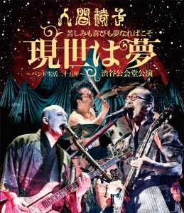 人間椅子 – LIVE DVD / Blu-ray 『苦しみも喜びも夢なればこそ「現世は夢~バンド生活二十五年~」渋谷公会堂公演』