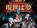 人間椅子 – LIVE DVD / Blu-ray 『苦しみも喜びも夢なればこそ「現世は夢~バンド生活二十五年~」渋谷公会堂公演』 より視聴映像「なまはげ」&アートワーク公開!