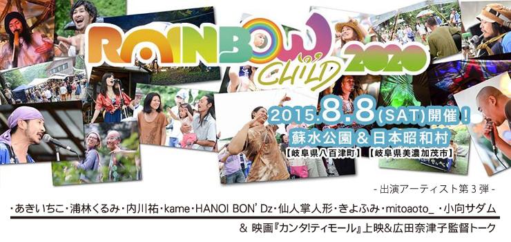 Rainbow CHILD 2020 – 2015.08.08(Sat) at 岐阜県八百津町蘇水公園&美濃加茂市日本昭和村 ~出演アーティスト第3弾~