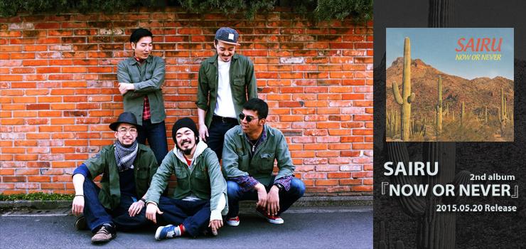 SAIRU - New Album『NOW OR NEVER』Release