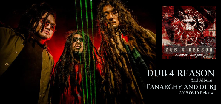 DUB 4 REASON - New Album『ANARCHY AND DUB』Release