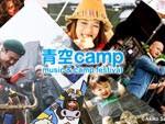 青空camp2015 music&camp festival at ハートランド朝霧 中島酪農場 -REPORT- / A-FILES オルタナティヴ ストリートカルチャー ウェブマガジン