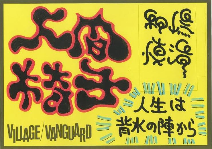 『人間椅子×ヴィレッジヴァンガード』コラボ企画決定! 2014/8/23(日)には渋谷宇田川店内にてトークイベントも開催!