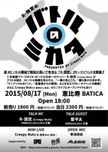 R-指定のバトルのミカタ  2015.08.17(mon) at 恵比寿BATICA