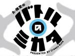 R-指定のバトルのミカタ 2015.08.17(mon) at 恵比寿BATICA / A-FILES オルタナティヴ ストリートカルチャー ウェブマガジン