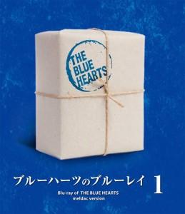 『ブルーハーツのブルーレイ1』