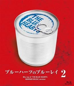『ブルーハーツのブルーレイ2