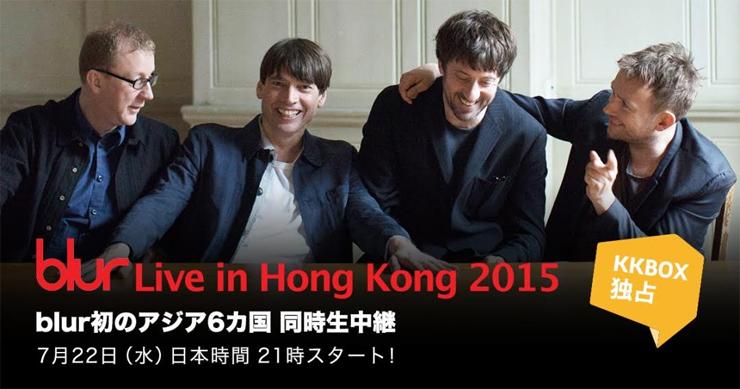 blur - 『blur Live in Hong Kong 2015』アジア6カ国同時生中継が決定!2015年7月22日(水)日本時間21時~(香港時間:20時)