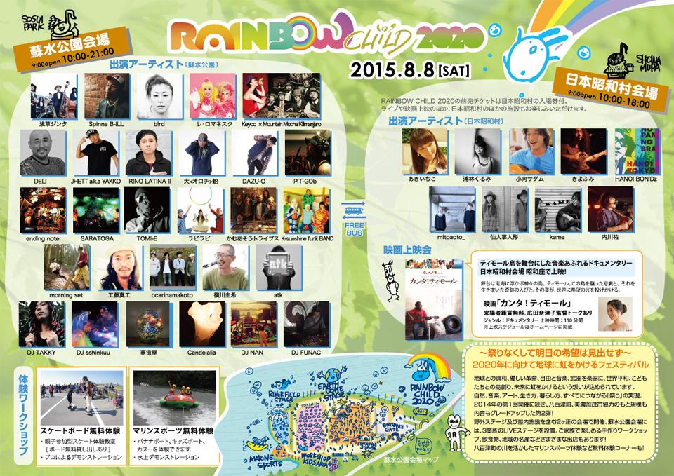 Rainbow CHILD 2020 – 2015.08.08 (Sat) at 岐阜県八百津町蘇水公園&美濃加茂市日本昭和村 ~タイムテーブル発表~