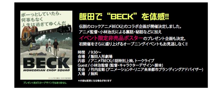 オープニングイベント 飯田で BECK 体験