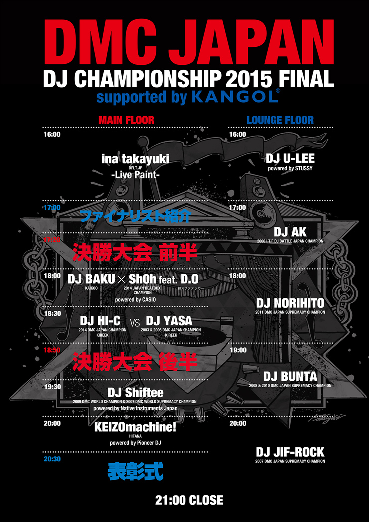 DMC JAPAN DJ CHAMPIONSHIPS 2015 - 2015.8.29 (Sat) at WOMBLIVE タイムテーブル発表!