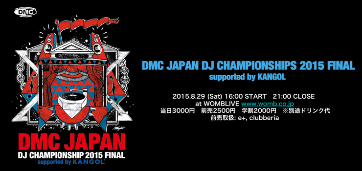 DMC JAPAN DJ CHAMPIONSHIPS 2015 - 2015.8.29 (Sat) at WOMBLIVE ファイナリスト10名が決定!