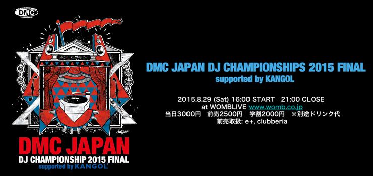 DMC JAPAN DJ CHAMPIONSHIPS 2015 - 2015.8.29 (Sat) at WOMBLIVE ファイナリスト10名が決定!