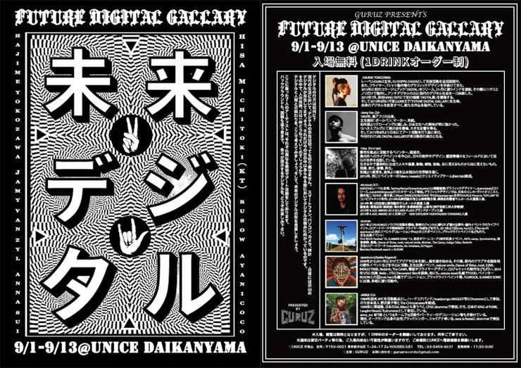 GURUZ PRESENTS【FUTURE DIGITAL GALLARY】2015.09.01(Tue)~09.13(Sun) at 代官山UNICE