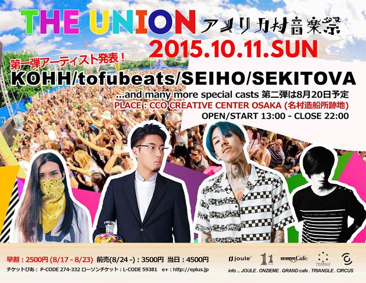 THE UNION-アメリカ村音楽祭- 2015.10.11(sun) at CCO CREATIVE CENTER OSAKA(名村造船所跡地)