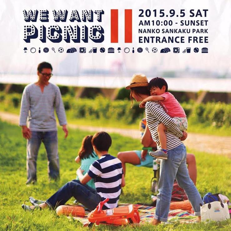 WE WANT PICNIC 2015.09.05(sat) at 南港三角公園(港大橋臨港緑地公園)