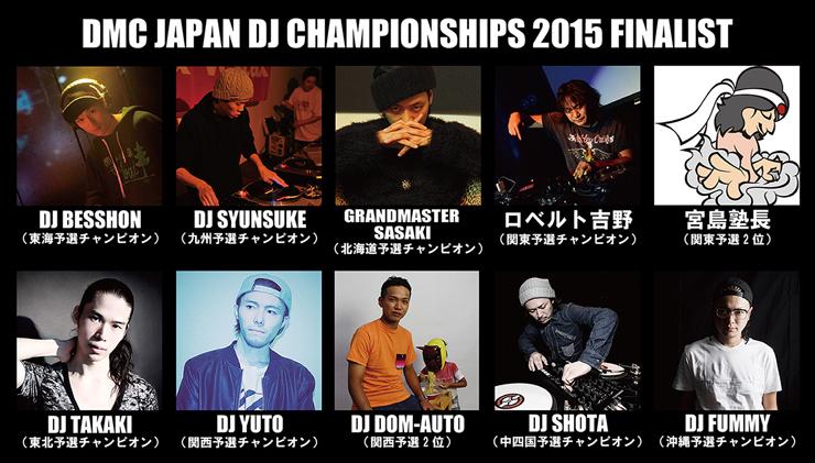 -DMC JAPAN DJ CHAMPIONSHIPS 2015 FINALIST-
