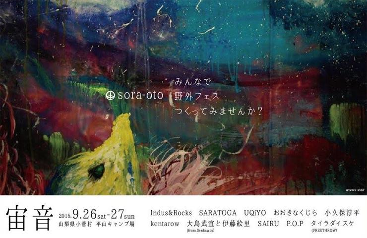 宙音sora-oto 2015.09.26(sat) 27(sun) at 山梨県小菅村 平山キャンプ場