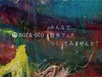 宙音sora-oto 2015.09.26(sat) 27(sun) at 山梨県小菅村 平山キャンプ場 / A-FILES オルタナティヴ ストリートカルチャー ウェブマガジン
