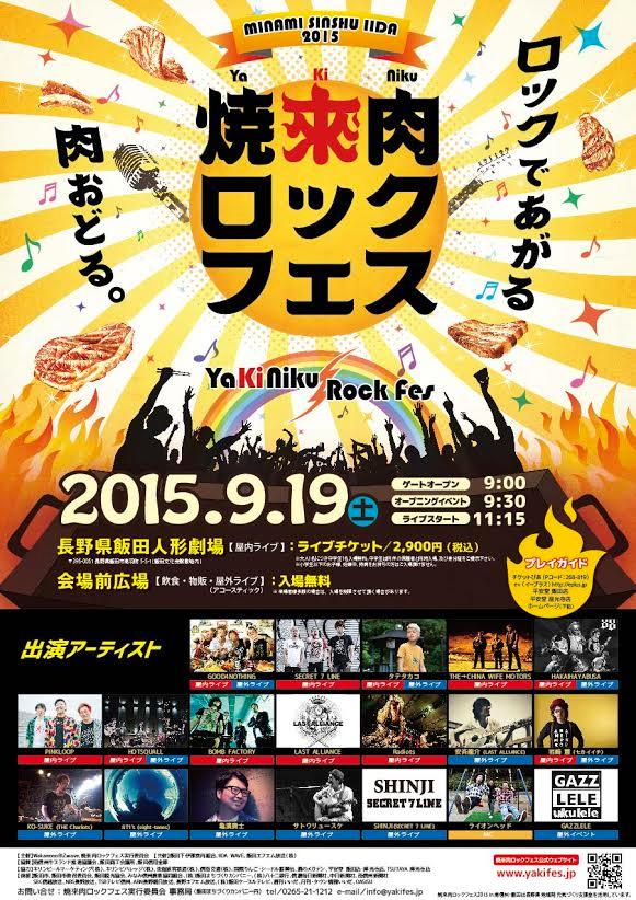 焼來肉ロックフェス 2015年9月19日 (土) at 飯田人形劇場&会場前広場