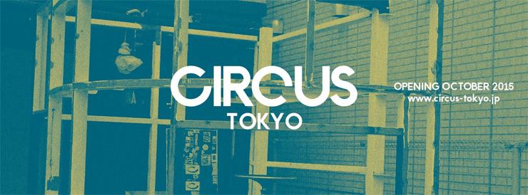 エンターテイメントスペース『CIRCUS Tokyo』2015年10月2日(金) 渋谷にOPEN!