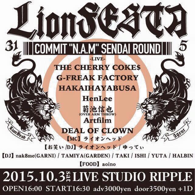 """『""""LionFESTA"""" COMMIT """"NAM"""" SENDAI ROUND 』2015.10.03(sat) at 仙台LIVE STUDIO RIPPLE"""
