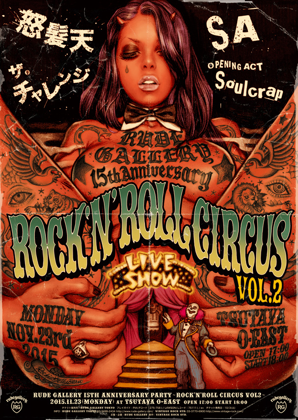 RUDE GALLERY 15th Anniversary Party  – ROCK 'N' ROLL CIRCUS VOL.2 - 2015.11.23(月・祝日)at TSUTAYA O-EAST