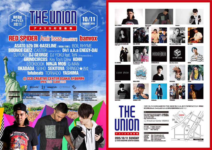 THE UNION-アメリカ村音楽祭- 2015.10.11(sun) at CCO CREATIVE CENTER OSAKA(名村造船所跡地) 最終ラインナップ発表!