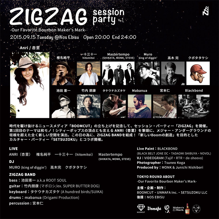 ZIGZAG-Session Party- Vol.1-Our Favorite Bourbon Maker's Mark- 2015.09.15 (Tue) at NOS EBISU