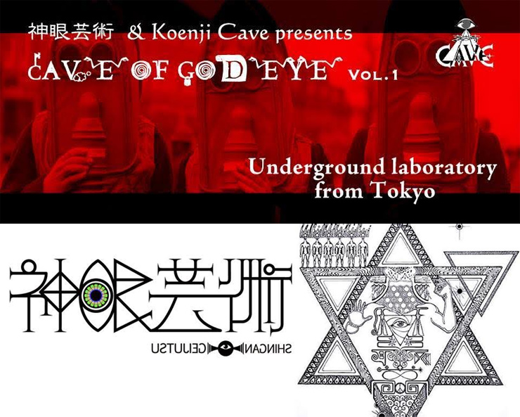 神眼芸術 & Koenji Cave presents【Cave of God eye】 Vol.1 - 2015.10.24(sat) at Koenj Cave
