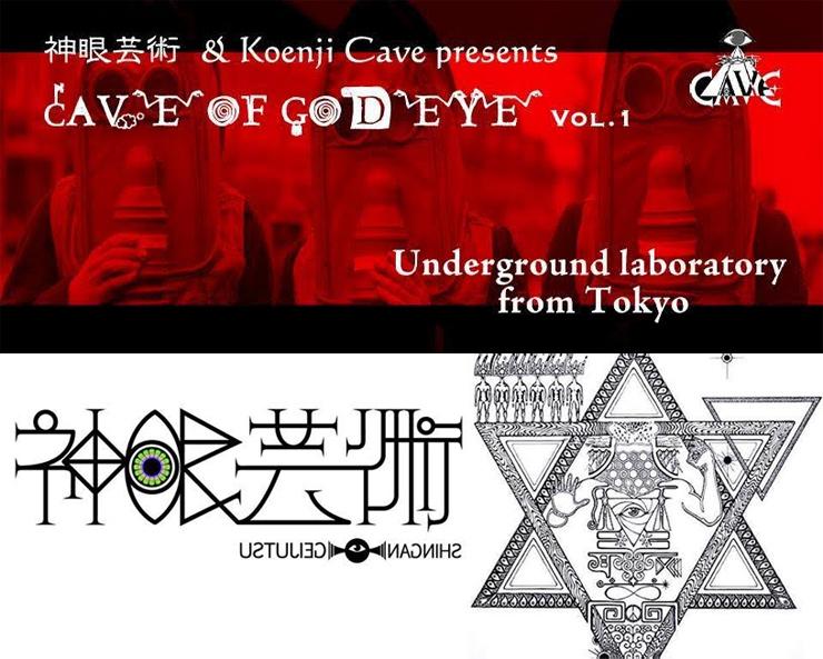 神眼芸術 & Koenji Cave presents【Cave of God eye】 Vol.1 - 2015.10.24(sat) at Koenj Cave