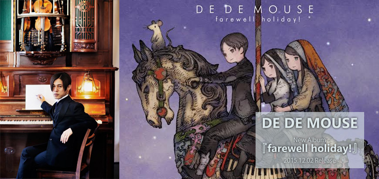 DE DE MOUSE - New Album『farewell holiday!』Release