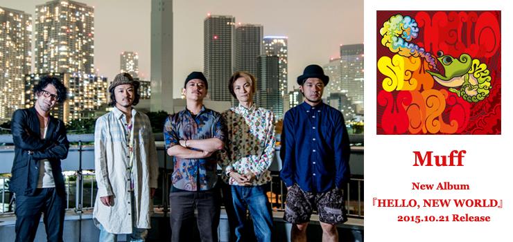 Muff - New Album『HELLO, NEW WORLD』Release