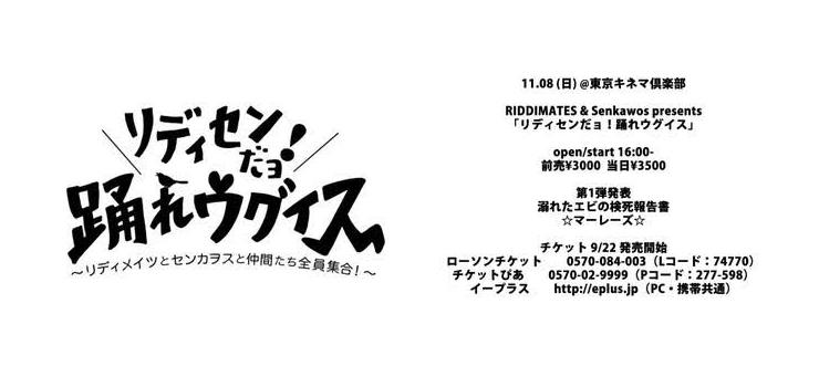 RIDDIMATES & Senkawos presents リディセンだョ!踊れウグイス 2015.11.08(sun) at 東京キネマ倶楽部