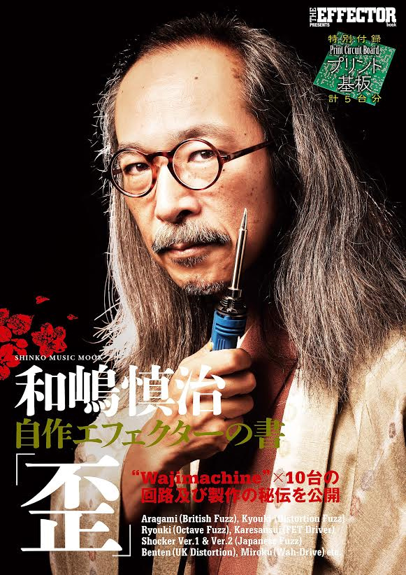 人間椅子 - SHINKO MUSIC MOOK 和嶋慎治 自作エフェクターの書『歪』Release