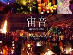 宙音sora-oto 2015 at 山梨県小菅村 平山キャンプ場 ~REPORT~ / A-FILES オルタナティヴ ストリートカルチャー ウェブマガジン