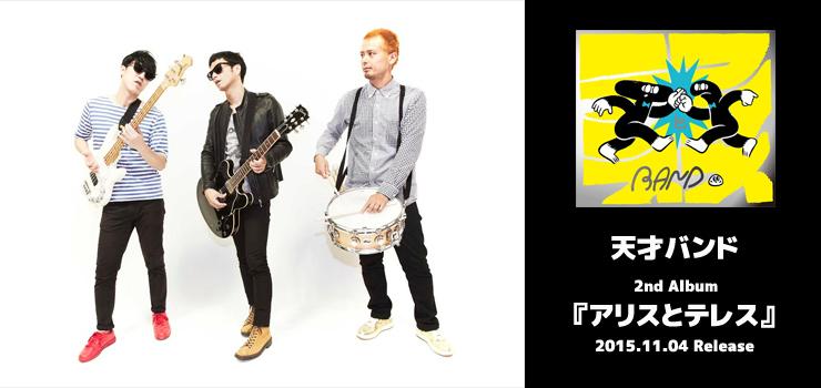 天才バンド - 2nd Album『アリスとテレス』Release