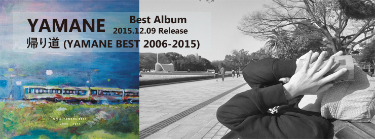 YAMANE - Best Album『帰り道 (YAMANE BEST 2006-2015)』Release