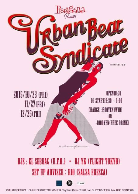 URBAN BEAT SYNDICATE 2015.11.27(Fri)、12.25(Fri) at下北沢 Propaganda